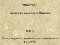 Авиатор ЦАП 5.10.92