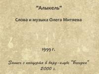 Алыкель Беседка 2000