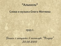 Алыкель Эльдар 30.05.2010