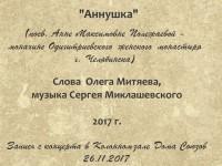 Аннушка Дом Союзов 26.11.2017
