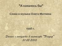 А казалось Эльдар 31.05.2010