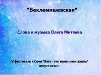 Беклемишевская Сочи 2012