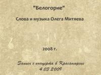 Белогорие Красногорск 4.03.2009