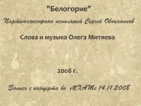 Белогорие МХАТ 14.11.2008