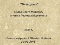 Благодать Театр Эстрады 20.02.2013