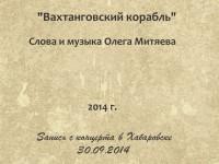Вахтанговский корабль Хабаровск 30.09.14