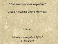 Вахтанговский корабль 21.03.14 ЦДЛ