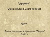 Дружок. Беседка 2000