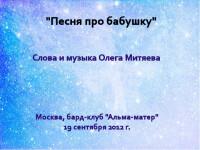 Песня про бабушку. Альма-матер 19.09.2012
