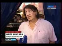 III фестиваль авторской песни в Сочи (открытие)