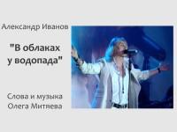 Александр Иванов - В облаках у водопада
