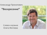 Александр Прокопович - Воскресение