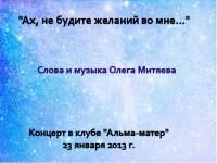 Ах не будите желаний. Альма-матер 23.01.13