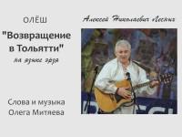 ОЛЁШ - Возвращение в Тольятти на эрзя
