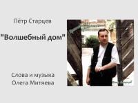 Пётр Старцев - Волшебный дом