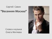 Сергей Савин - Весенняя Москва