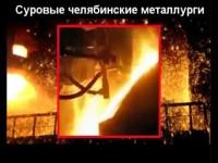 «Челябинск»