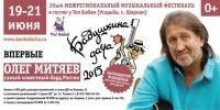 Фестиваль Бабушкина дача 2015