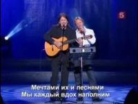 Концерт «ВИВАТ!» В проекте 5 канала » Поём вместе на пятом».