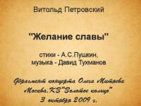 Витольд Петровский Желание славы