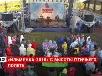 U74.RU Миасс: Ильменский фестиваль с высоты птичьего полета
