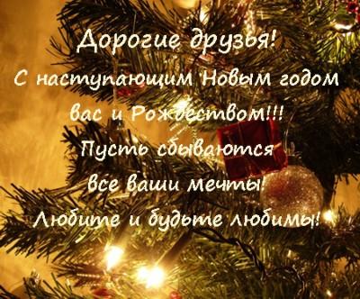 С Новым годом 31.12.14