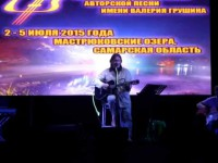 Грушинский 2015. «Танцы после войны»