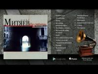 Альбом на стихи И. Бродского «Ни страны, ни погоста» (2002 г.)
