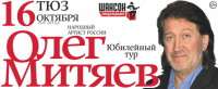 1220х500_Митяев_Нижний Новгород
