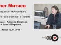 Настройщик 15.11.15