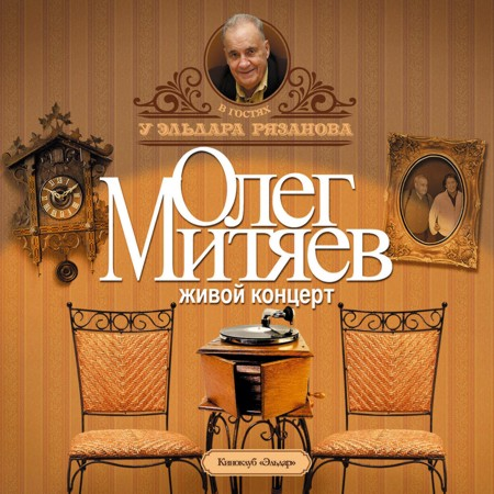 В гостях у Эльдара Рязанова