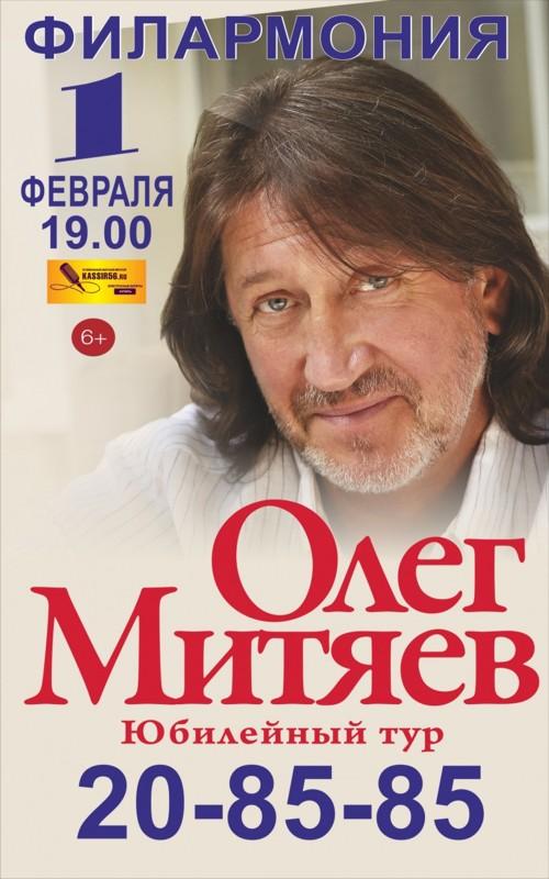 Оренбург 1.02.15