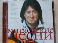 Митяевские песни 4