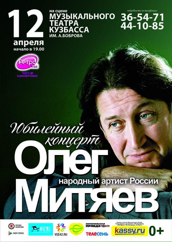 Кемерово 12.04.16