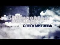 Концерт -презентация диска Олега Митяева «Позабытое чувство»