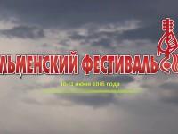 Анонс XL Ильменского фестиваля, 2016 г.