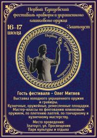 Бушуевский фестиваль 17.07.16