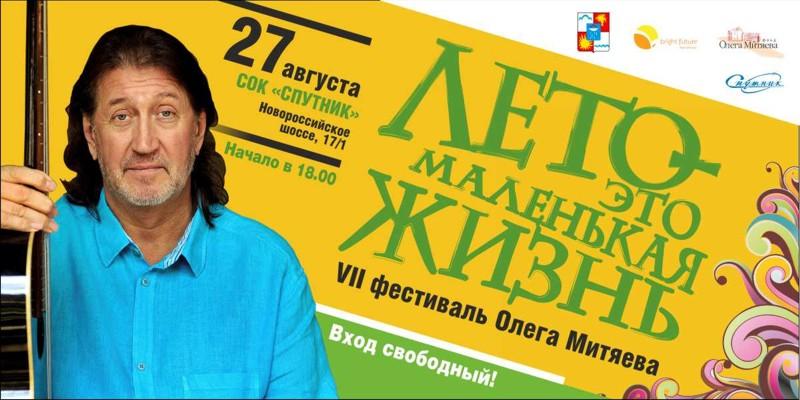 7 фестиваль в Сочи 27.08.16