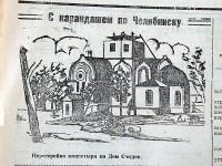 """""""Челябинский рабочий"""", 1927 год."""