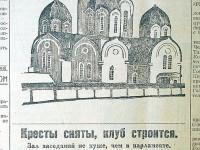"""""""Челябинский рабочий"""", январь 1927 года."""