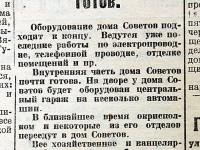 """""""Челябинский рабочий"""", декабрь 1927 год."""