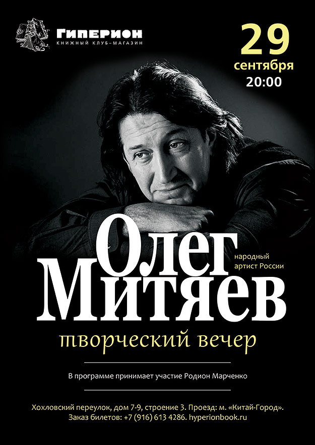 16_09_29_mityaev