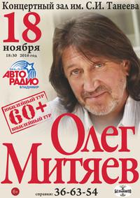 Владимир 18.11.16 кз им. Танеева