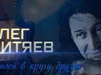 «Юбилей в кругу друзей» 19.02.2016 г.
