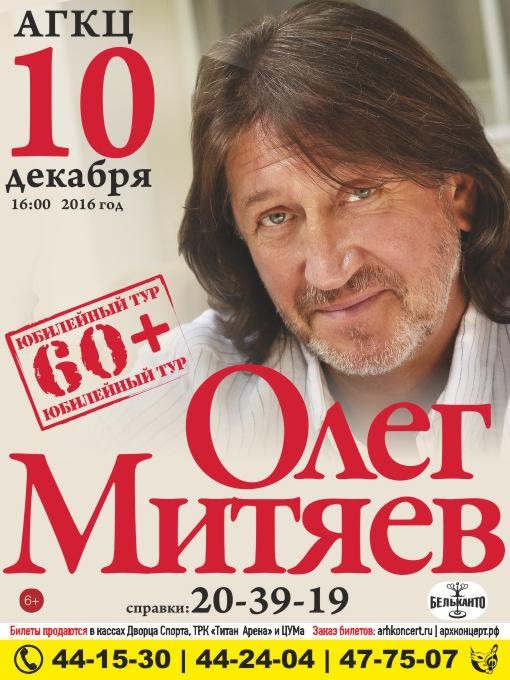 Архангельск 10.12.16