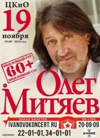 Иваново 19.11.16