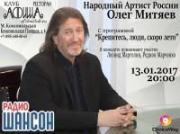 Клуб Афиша 13.01.17