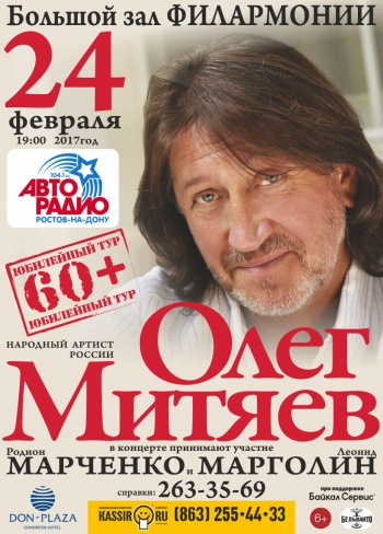 560х780_Митяев_Ростов1_large