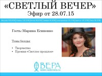 «Светлый вечер» с Мариной Есипенко (28.07.2015)