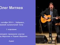 Хабаровск, 30.09.14. 1 отделение